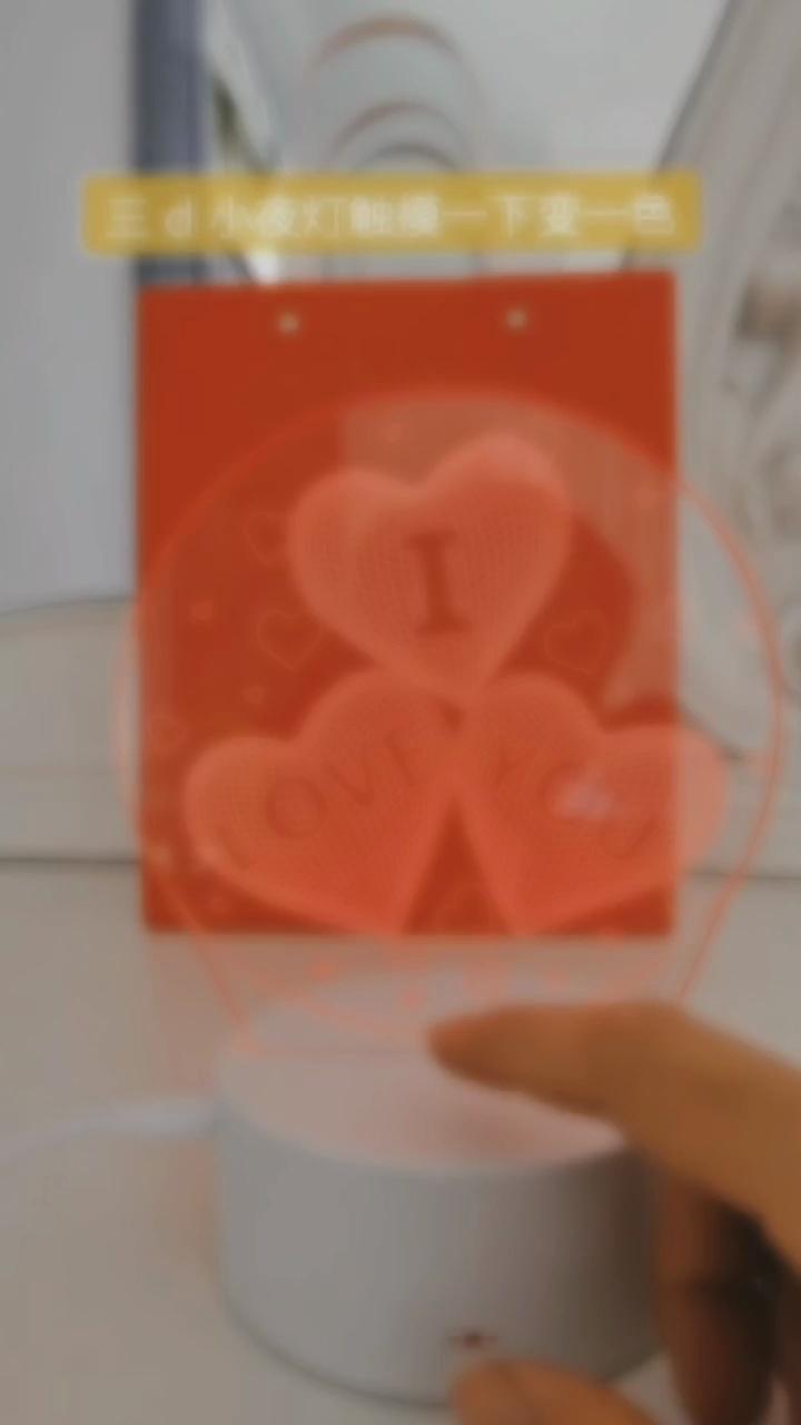 绝美的3D小夜灯,双11送女生的高颜值礼物